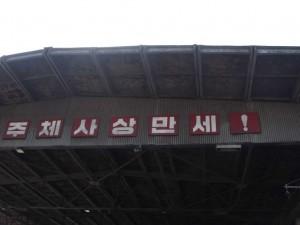 平壤火車站月台